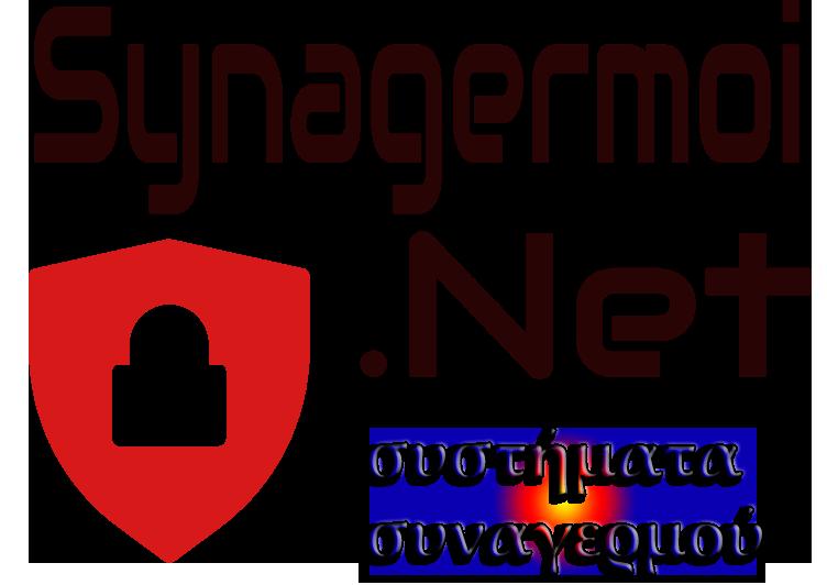 Συστήματα συναγερμού - Synagermoi.net