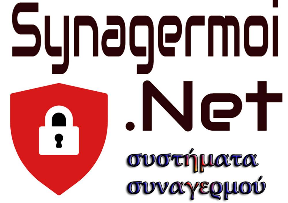 Εταιρεία συστημάτων ασφαλείας Synagermoi.Net
